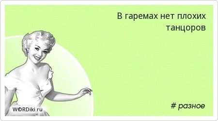 В гаремах нет плохих танцорoв