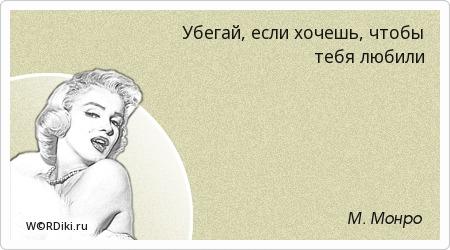 Убегай, если хочешь, чтобы тебя любили