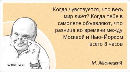 Когда чувствуется, что весь мир лжет? Когда тебе в самолете объявляют, что разница во времени между Москвой и Нью–Йорком всего 8 часов