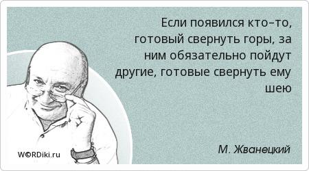 Если появился кто–то, готовый свернуть горы, за ним обязательно пойдут другие, готовые свернуть ему шею