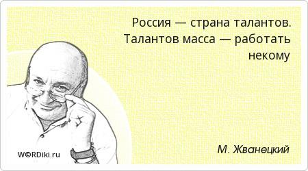 Россия — страна талантов. Талантов масса — работать некому