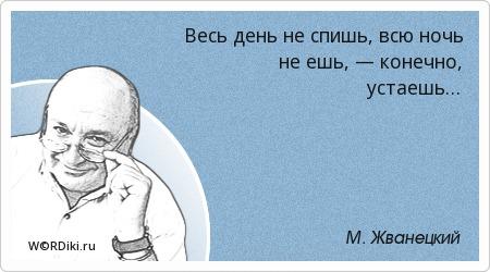 Весь день не спишь, всю ночь не ешь, — конечно, устаешь…