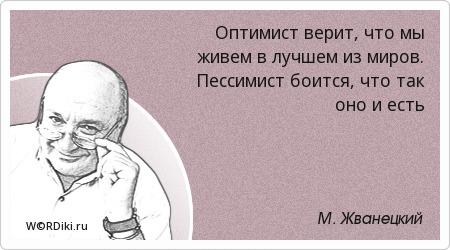 Оптимист верит, что мы живем в лучшем из миров. Пессимист боится, что так оно и есть