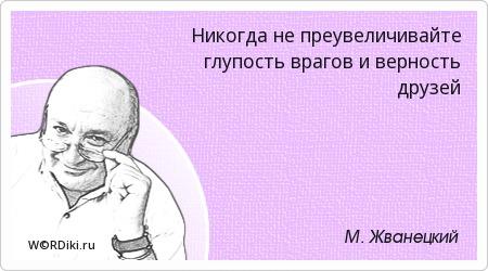 Никогда не преувеличивайте глупость врагов и верность друзей