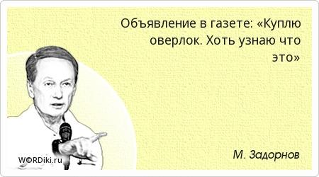 Объявление в газете: «Куплю оверлок. Хоть узнаю что это»