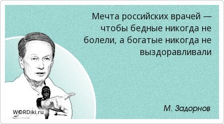 Мечта российских врачей — чтобы бедные никогда не болели, а богатые никогда не выздоравливали