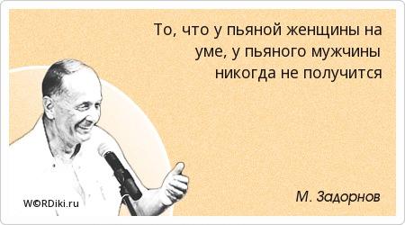То, что у пьяной женщины на уме, у пьяного мужчины никогда не получится
