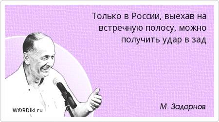 Только в России, выехав на встречную полосу, можно получить удар в зад