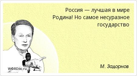 Россия — лучшая в мире Родина! Но самое несуразное государство
