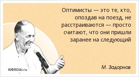 Оптимисты — это те, кто, опоздав на поезд, не расстраиваются — просто считают, что они пришли заранее на следующий