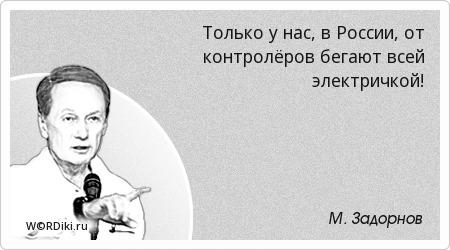 Только у нас, в России, от контролёров бегают всей электричкой!