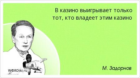 Высказывания про казино риана русская рулетка слова