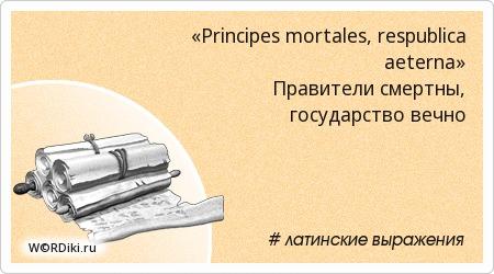 «Principes mortales, respublica aeterna» Правители смертны, государство вечно