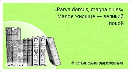«Parva domus, magna quies» Малое жилище — великий покой