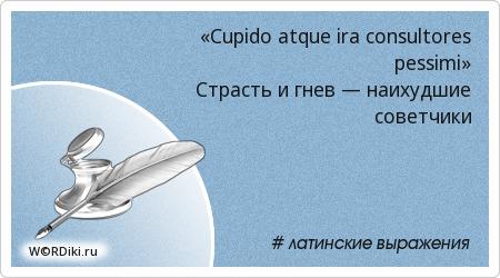 «Cupido atque ira consultores pessimi» Страсть и гнев — наихудшие советчики