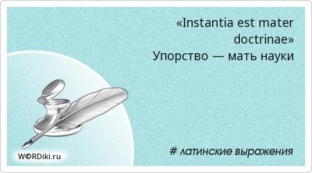«Instantia est mater doctrinae» Упорство — мать науки