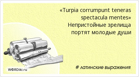 «Turpia corrumpunt teneras spectacula mentes» Непристойные зрелища портят молодые души