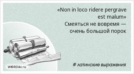 «Non in loco ridere pergrave est malum» Смеяться не вовремя — очень большой порок