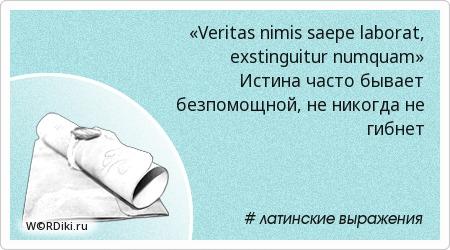 «Veritas nimis saepe laborat, exstinguitur numquam» Истина часто бывает безпомощной, не никогда не гибнет