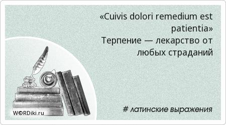 «Cuivis dolori remedium est patientia» Терпение — лекарство от любых страданий