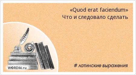 «Quod erat faciendum» Что и следовало сделать