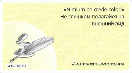 «Nimium ne crede colori» Не слишком полагайся на внешний вид