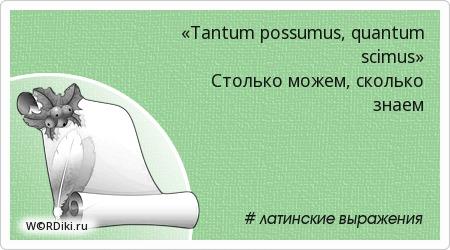 «Tantum possumus, quantum scimus» Столько можем, сколько знаем