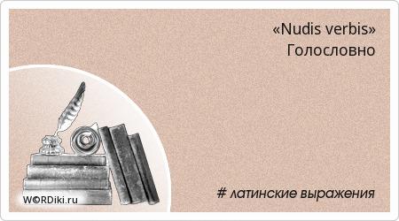 «Nudis verbis» Голословно
