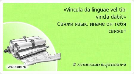 «Vincula da linguae vel tibi vincla dabit» Свяжи язык, иначе он тебя свяжет
