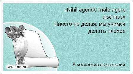 «Nihil agendo male agere discimus» Ничего не делая, мы учимся делать плохое