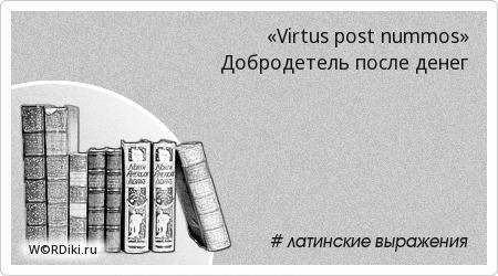 «Virtus post nummos» Добродетель после денег