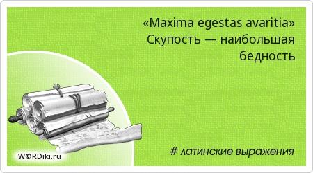 «Maxima egestas avaritia» Скупость — наибольшая бедность