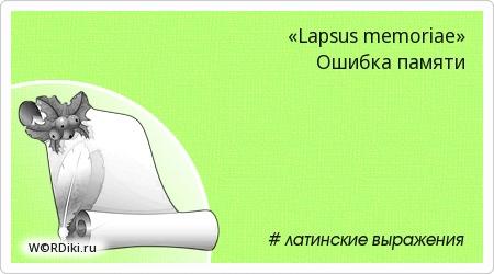 «Lapsus memoriae» Ошибка памяти