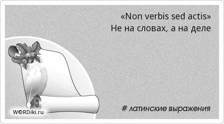 «Non verbis sed actis» Не на словах, а на деле