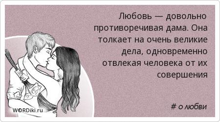 Любовь — довольно противоречивая дама. Она толкает на очень великие дела, одновременно отвлекая человека от их совершения
