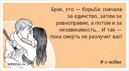 Брак, это — борьба: сначала за единство, затем за равноправие, а потом и за независимость… И так — пока смерть не разлучит вас!
