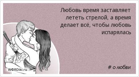 Любовь время заставляет лететь стрелой, а время делает всё, чтобы любовь испарялась