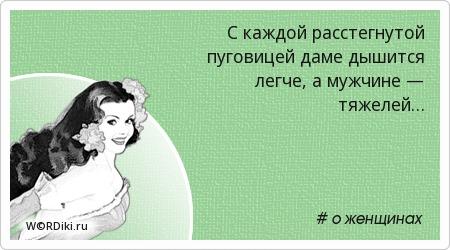 С каждой расстегнутой пуговицей даме дышится легче, а мужчине — тяжелей…