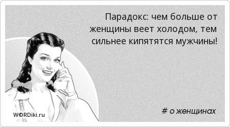 Парадокс: чем больше от женщины веет холодом, тем сильнее кипятятся мужчины!
