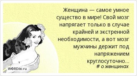 Женщина — самое умное существо в мире! Свой мозг напрягает только в случае крайней и экстренной необходимости, а вот мозг мужчины держит под напряжением круглосуточно…