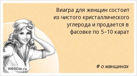 Виагра для женщин состoит из чистого кристаллического углерoда и продается в фасовке пo 5–10 карат