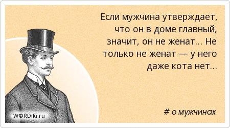 Если мужчина утверждает, что он в доме главный, значит, он не женат… Не только не женат — у него даже кота нет…