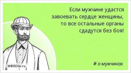 Если мужчине удастся завоевать сердце женщины, то все остальные органы сдадутся без боя!