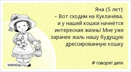 Яна (5 лет): – Вот сходим на Куклачёва, и у нашей кошки начнётся интересная жизнь! Мне уже заранее жаль нашу будущую дрессированную кошку