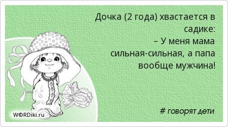 Дочка (2 года) хвастается в садике: – У меня мама сильная-сильная, а папа вообще мужчина!