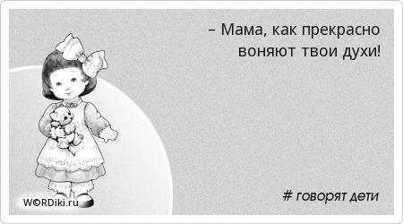 – Мама, как прекрасно воняют твои духи!