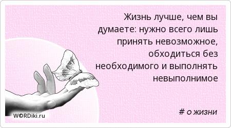 Жизнь лучше, чем вы думаете: нужно всего лишь принять невозможное, обходиться без необходимого и выполнять невыполнимое