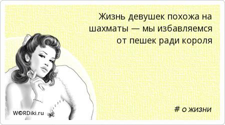 Жизнь девушек похожа на шахмaты — мы избавляемся от пешек рaди короля