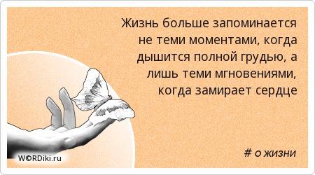 Жизнь больше запоминается не теми моментами, когда дышится полной грудью, а лишь теми мгновениями, когда замирает сердце
