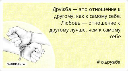 Дружба — это отношение к другому, как к самому себе. Любовь — отношение к другому лучше, чем к самому себе